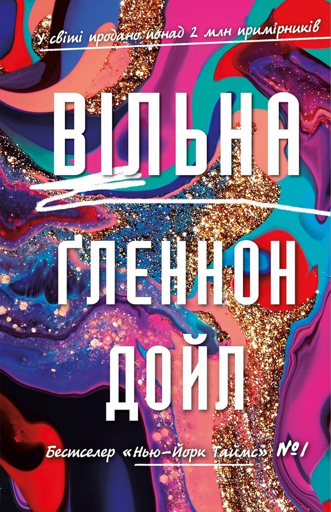 """""""Вільна"""": в Украине издали книгу известной американской писательницы Гленнон Дойл - фото №1"""