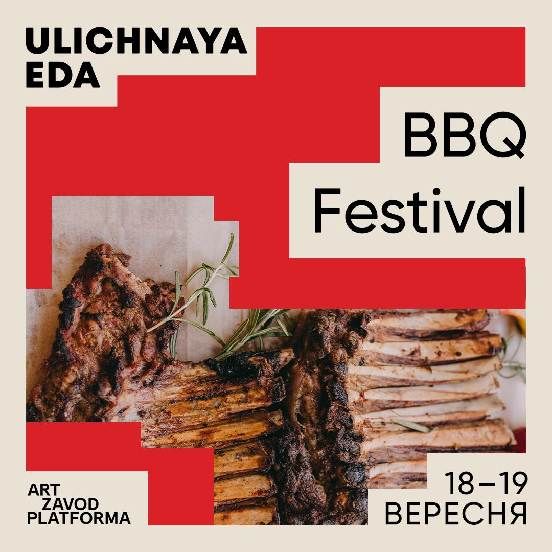 Жарим, коптим, томим ради победы: на выходных в Киеве состоится открытый чемпионат BBQ на Ulichnaya Eda - фото №1
