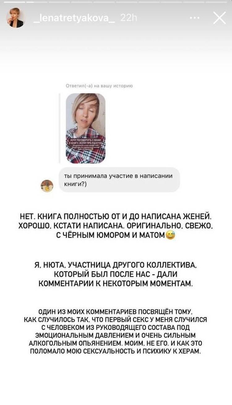 """Бывшая """"Ранетка"""" Евгения Огурцова выпустит книгу о пережитом сексуальном насилии - фото №2"""