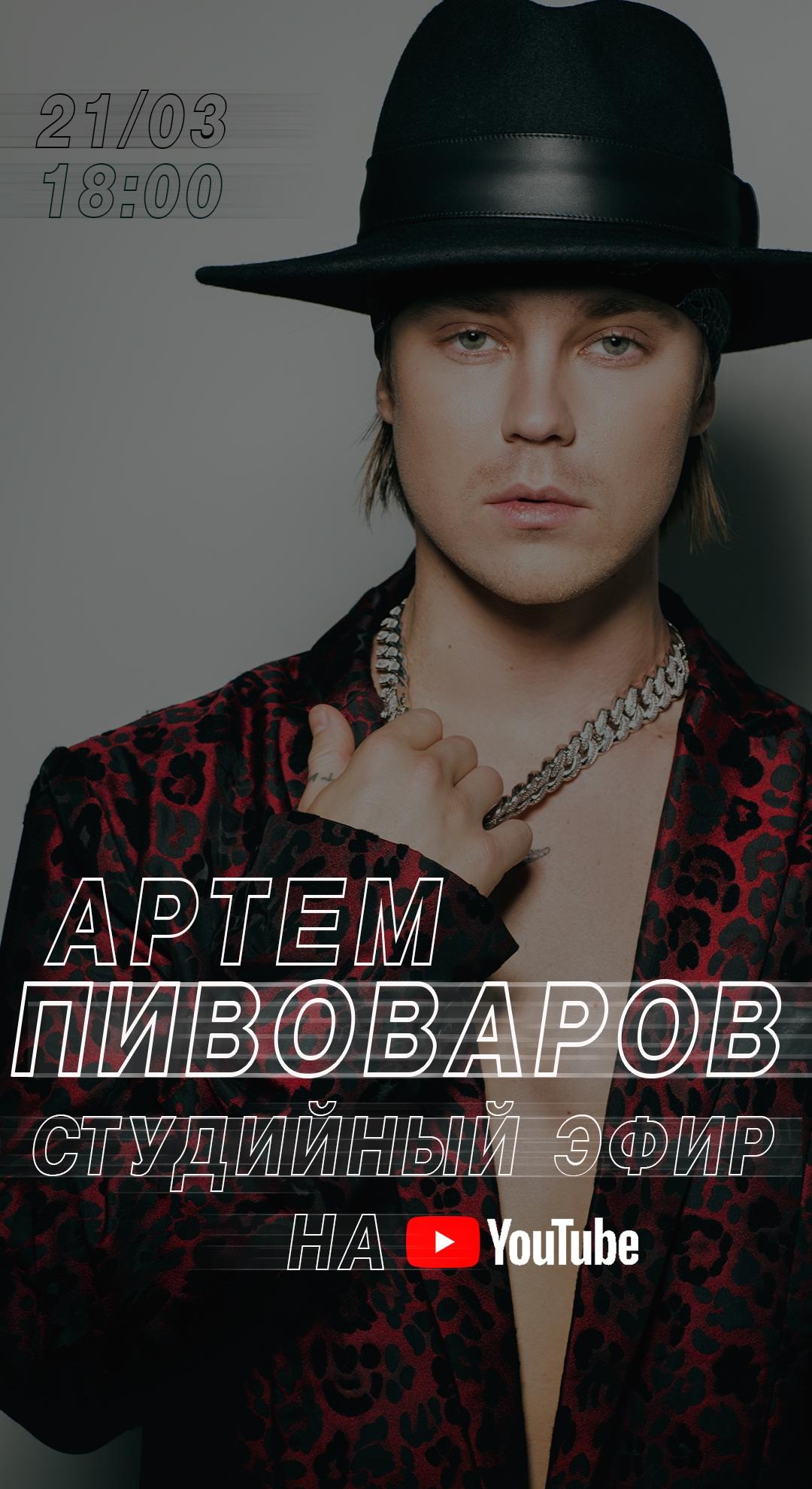 студийный эфир Артема Пивоваров