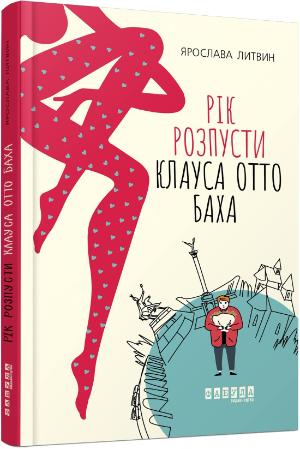 Любитель чулок и другая Мария: ТОП-5 книг, которые стоит прочитать этой зимой - фото №2