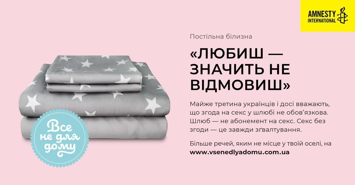 """""""Все не для дому"""": перший в Україні """"онлайн- магазин"""" проти домашнього насильства - фото №3"""