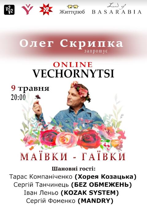 Олег Скрипка презентує онлайн-бенкет: де і коли пройде віртуальний концерт - фото №2
