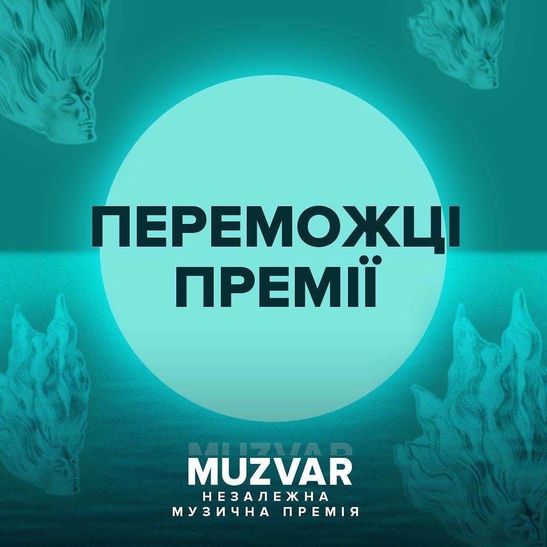 победители премии MUZVAR