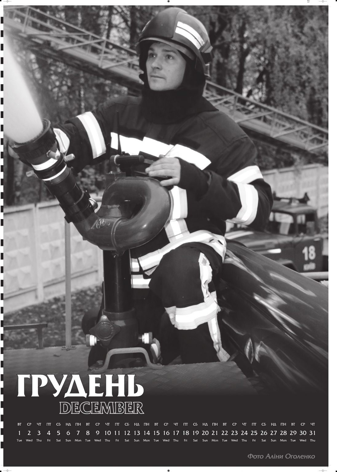 Киевские спасатели стали моделями для корпоративного календаря на 2020 год
