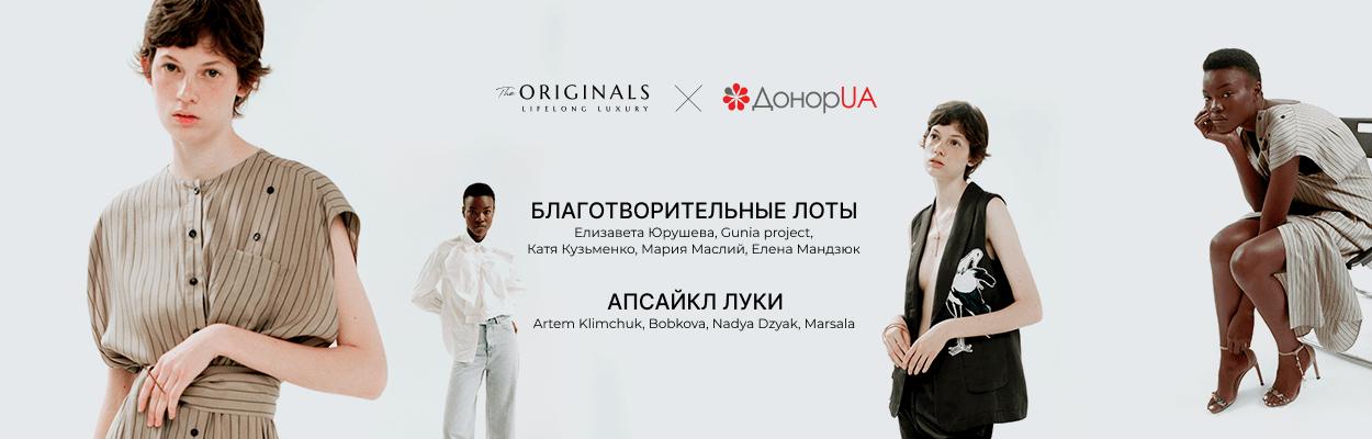 Украинская ресейл-платформа The Originals и донорская платформа ДонорUА представили благотворительный проект #SHARITY - фото №4