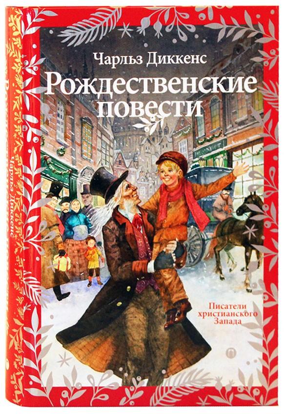 208 лет со дня рождения Чарльза Диккенса: подборка книг, которые должен прочесть каждый - фото №2
