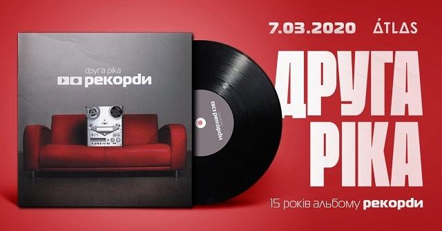 концерт друга ріка в Киеве