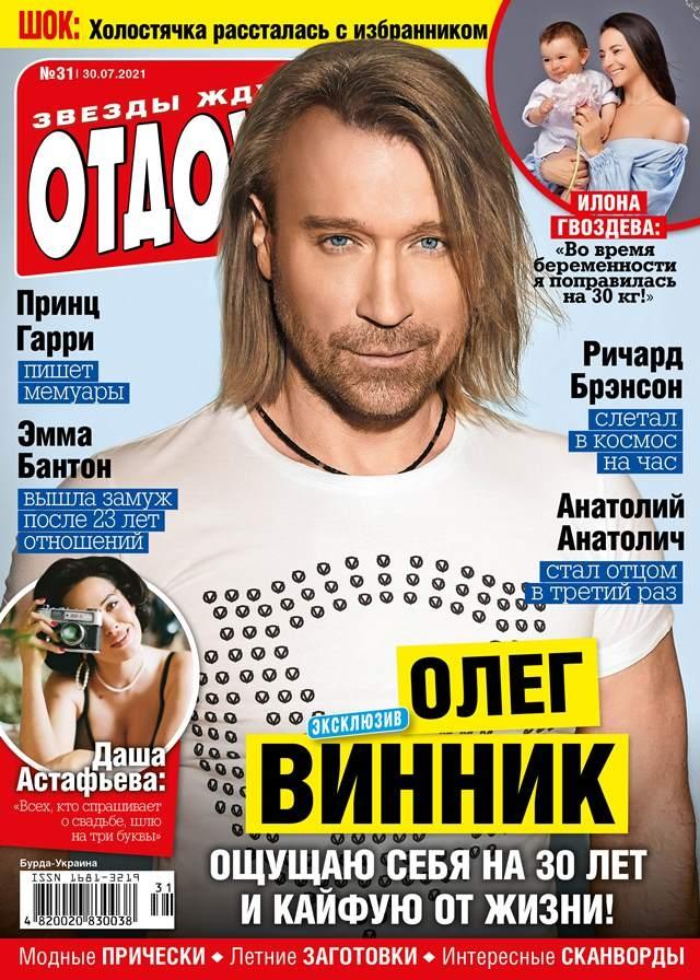 В преддверии дня рождения: Олег Винник рассказал о самом трогательном поздравлении - фото №1