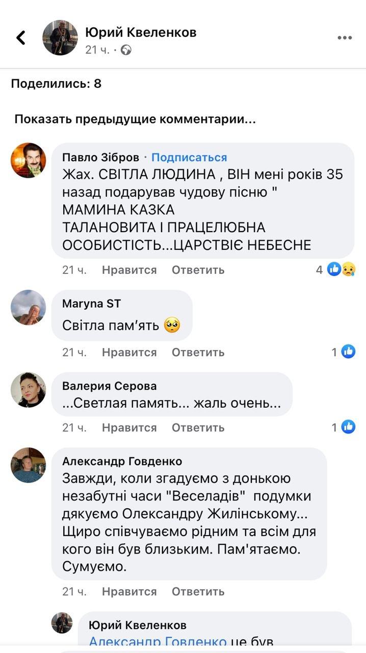 Умер Александр Жилинский, автор песен Таисии Повалий и Павла Зиброва... - фото №2