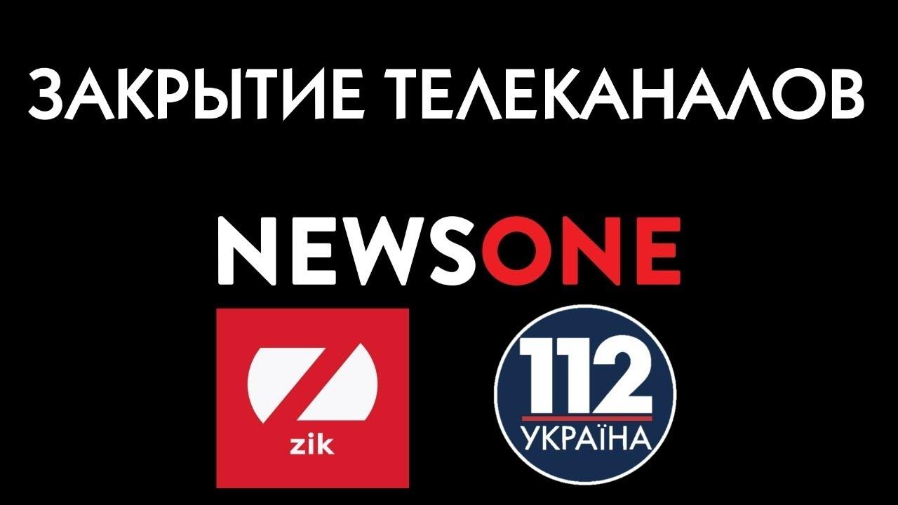 112 Украина NewsOne и ZIK прекратили вещание