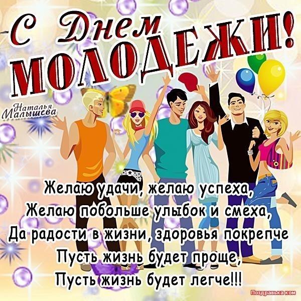 Международный день молодежи открытки