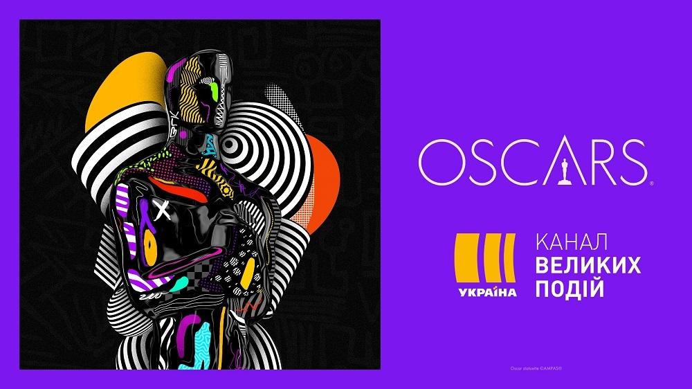 """Канал """"Украина"""" станет эксклюзивным транслятором церемонии вручения премии """"Оскар"""" - фото №1"""