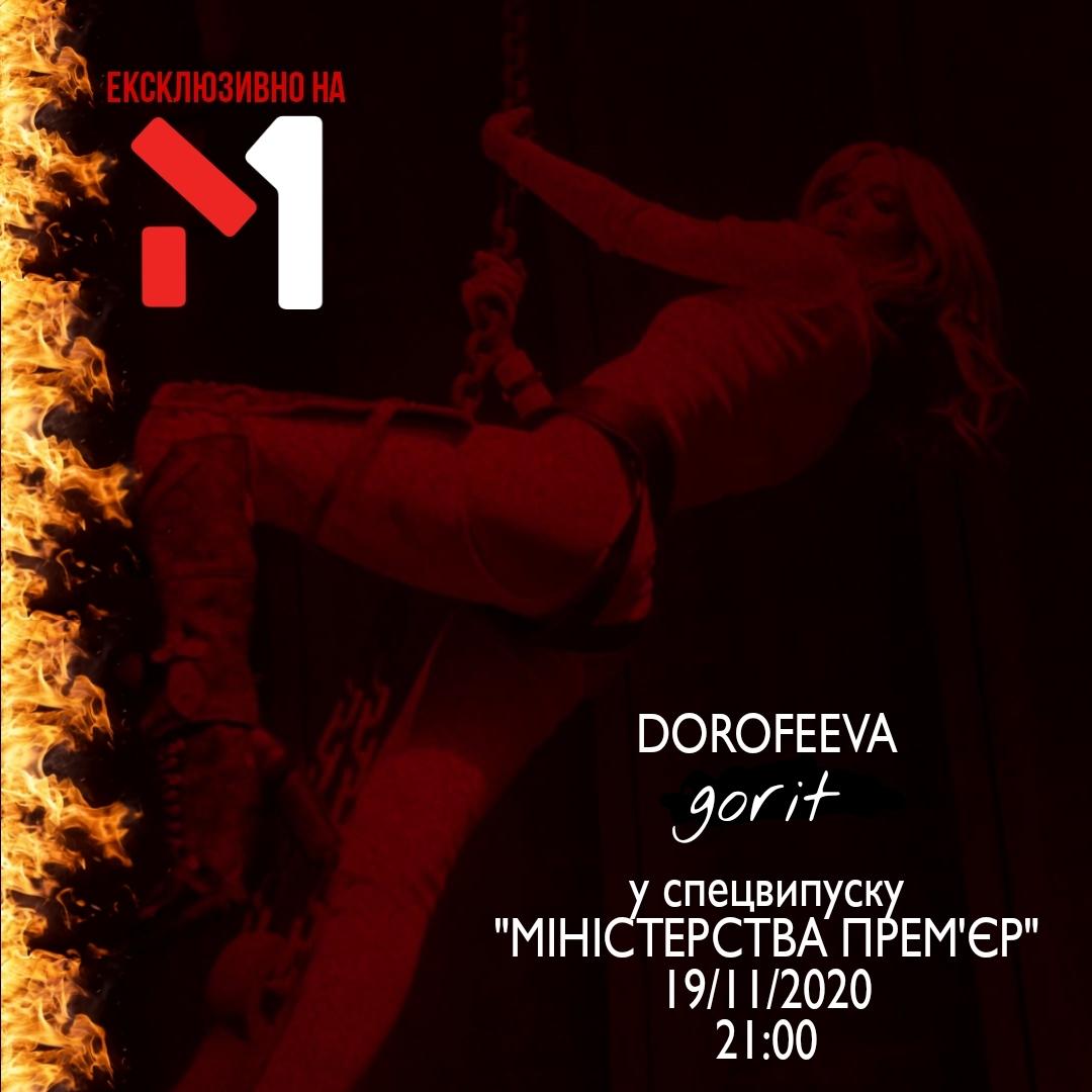 """DOROFEEVA начинает сольную карьеру. Не пропустите премьеру нового клипа """"gorit"""" на М1 - фото №2"""