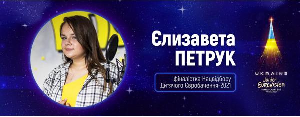 Дитяче Євробачення-2021: Суспільне оголосило 12 фіналістів Нацвідбору - фото №8