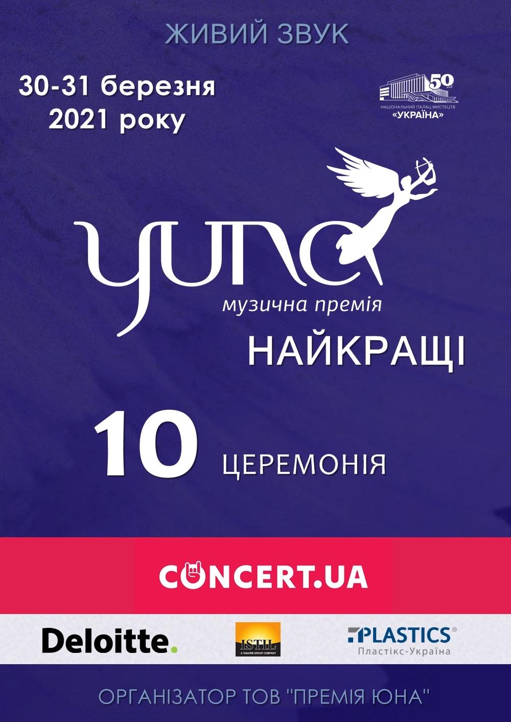 юна победители 2020