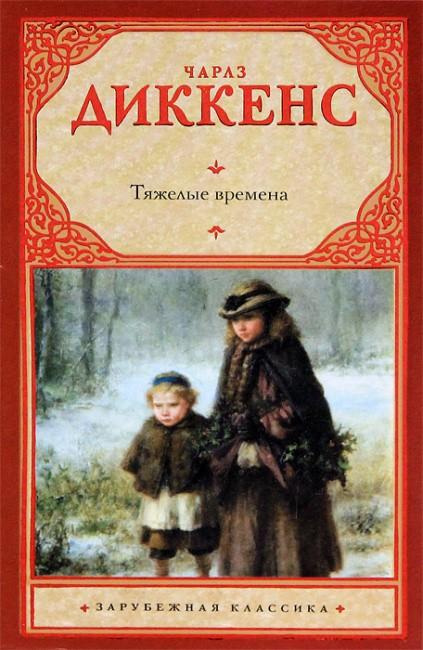 208 лет со дня рождения Чарльза Диккенса: подборка книг, которые должен прочесть каждый - фото №4