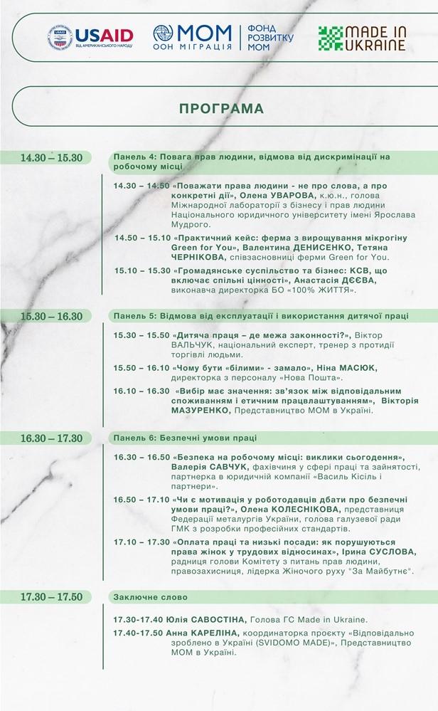Svidomo Made: 21 апреля состоится учебно-практическая конференция для малых и средних предприятий - фото №2