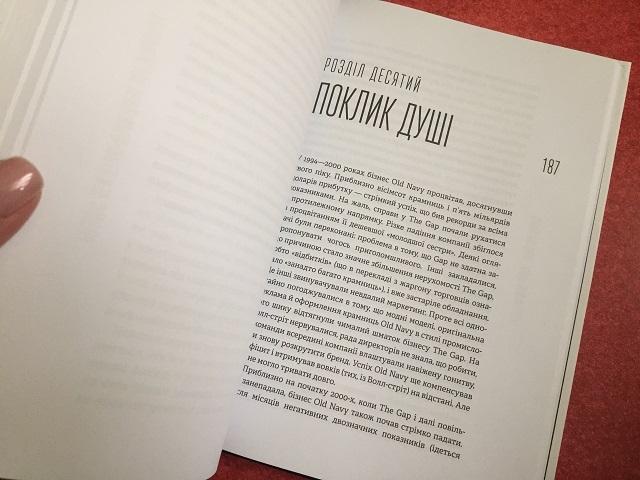"""""""Без ярликів"""": почему стоит прочитать книгу экс-главы модного Chanel Морин Шике - фото №5"""