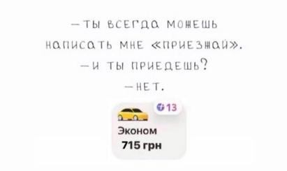 На злобу дня: актуальные мемы о такси в Киеве и спецпропусках - фото №1