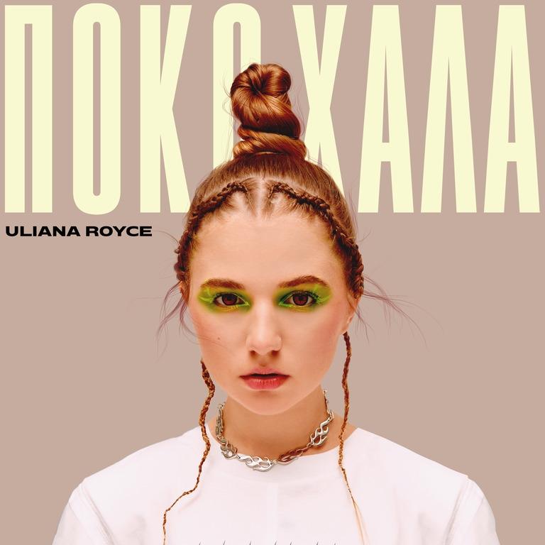 """""""Покохала"""": Uliana Royce презентовала клип, для которого ей пришлось овладеть холодным оружием (ВИДЕО) - фото №5"""