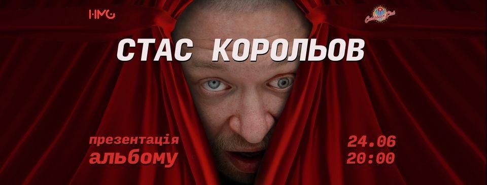 WHITE NIGHTS, NILETTO, ARTBAT: самые яркие события июня в Киеве - фото №10