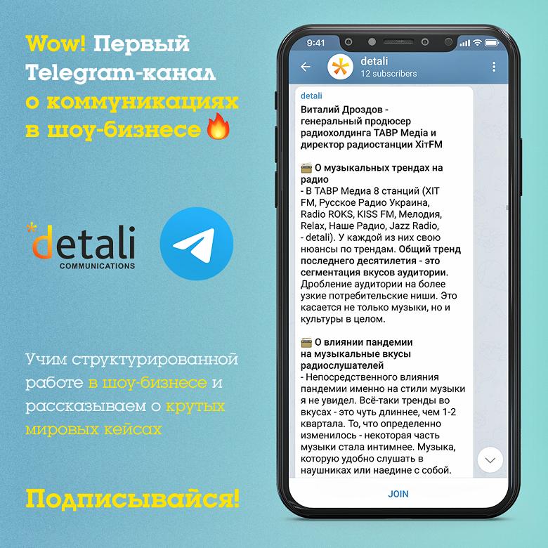 В Украине появился первый Telegram-канал о коммуникациях в шоу-бизнесе - фото №1
