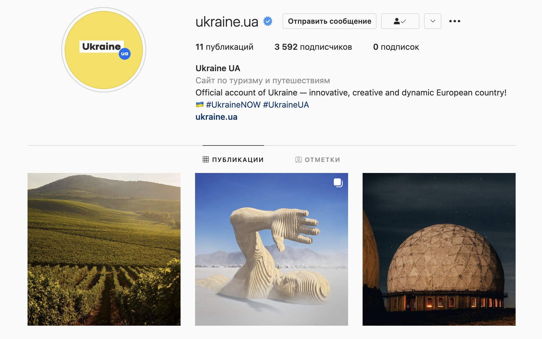 У Украины теперь есть официальная страница в Instagram - фото №1