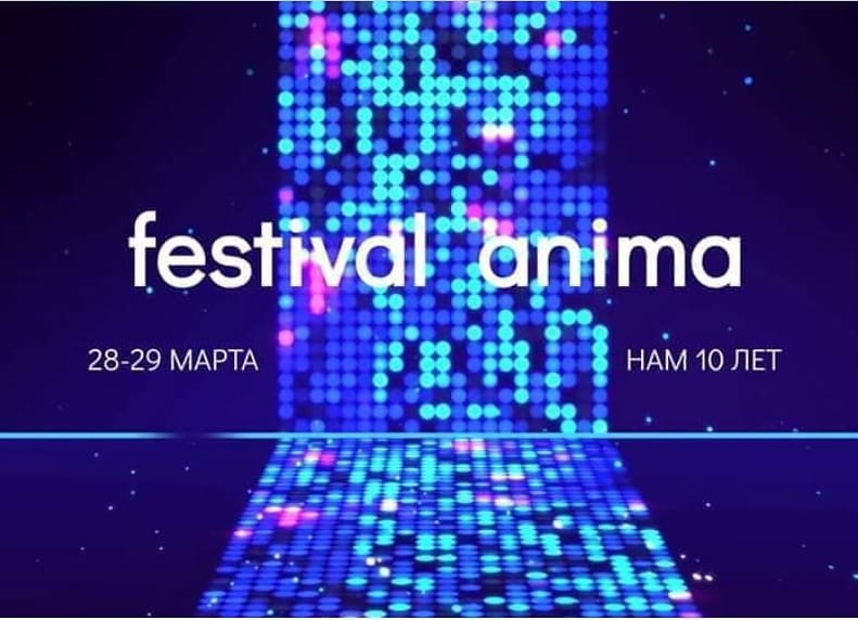 фестиваль анима в днепре