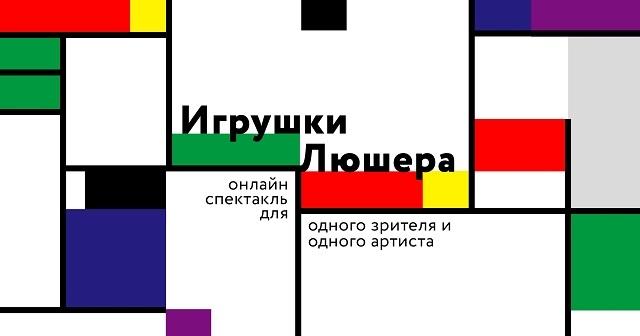 """Театр у вас дома: не пропустите новый онлайн-спектакль — """"Игрушки Люшера"""" - фото №1"""
