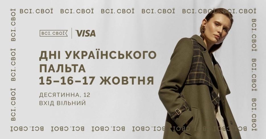 Куда пойти на выходных в Киеве: интересные события 14, 15, 16 и 17 октября - фото №2