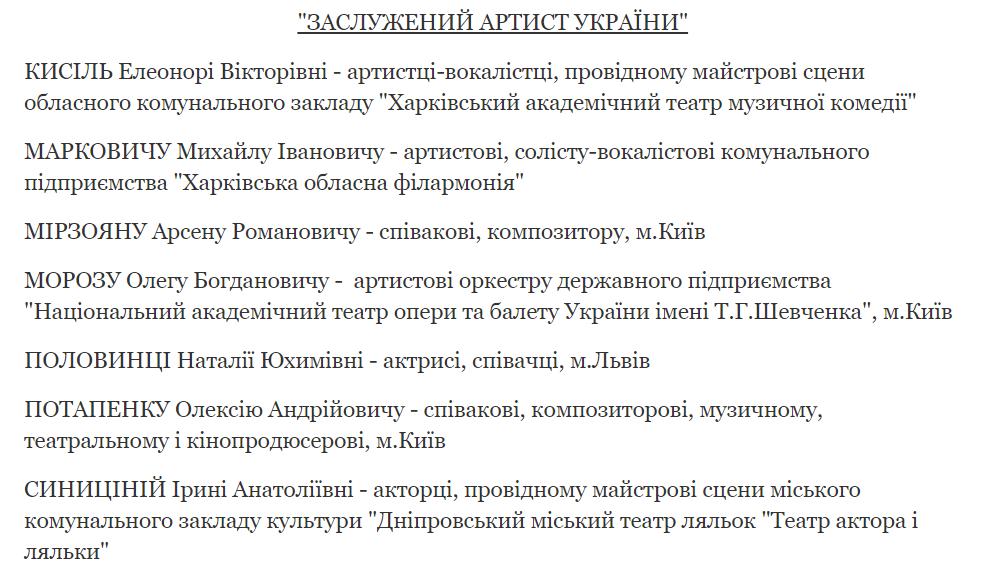 Потапу получил звание Заслуженного артиста Украины - фото №1