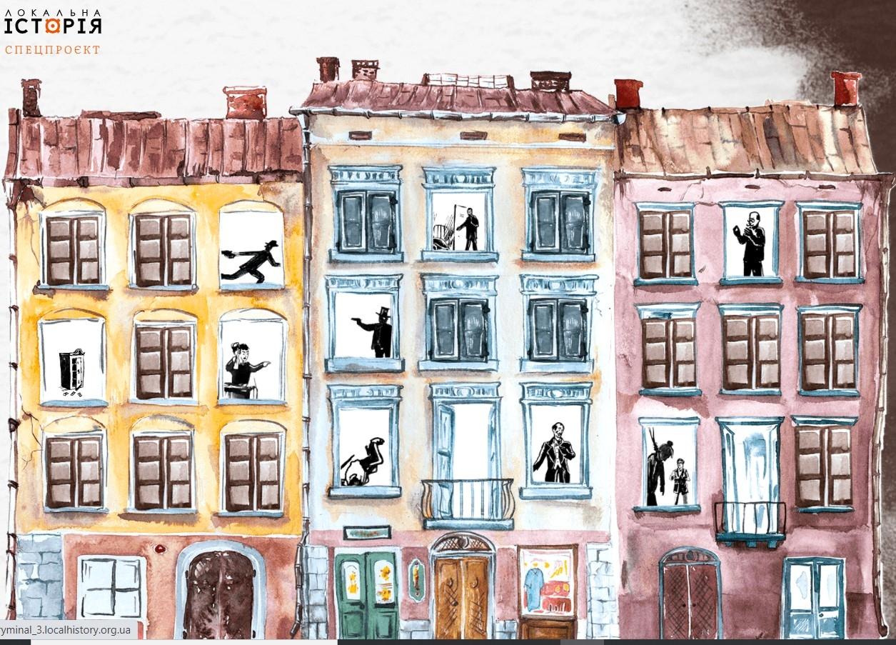 Історики запустили інтерактивний проект про кримінальні історії австрійського Львова - фото №1