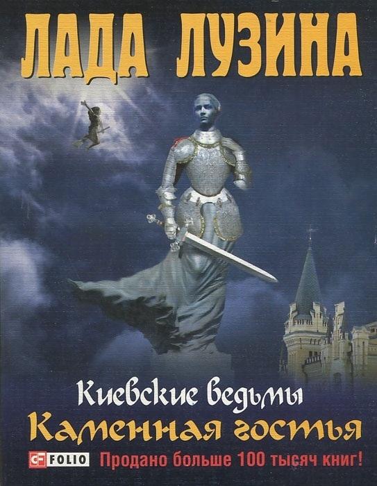 книги Лады Лузиной