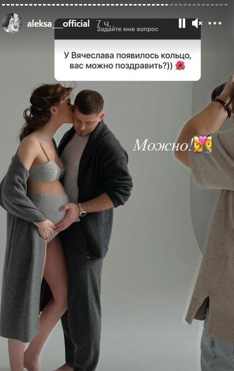 Певица Алекса и фитнес-тренер Вячеслав Дайчев тайно поженились - фото №1