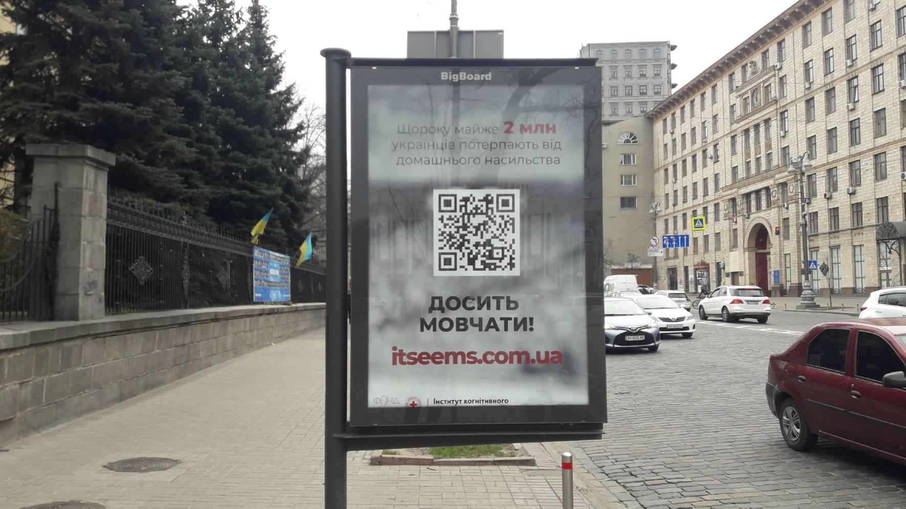 Stop Abuse: в Україні з'явився вайбер-канал для боротьби з домашнім насильством - фото №4