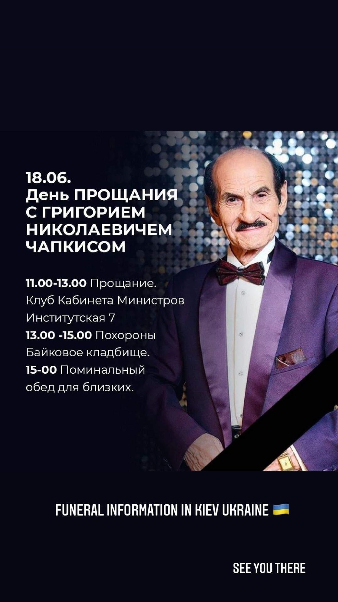 Похороны Григория Чапкиса: где и когда можно будет попрощаться с легендарным танцором? - фото №1
