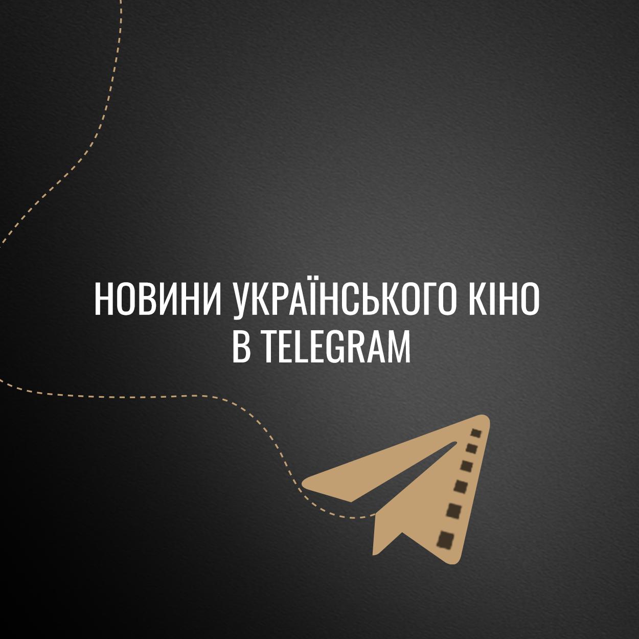 Не пропусти: відтепер усі новини українського кіно можна знайти у Telegram - фото №1