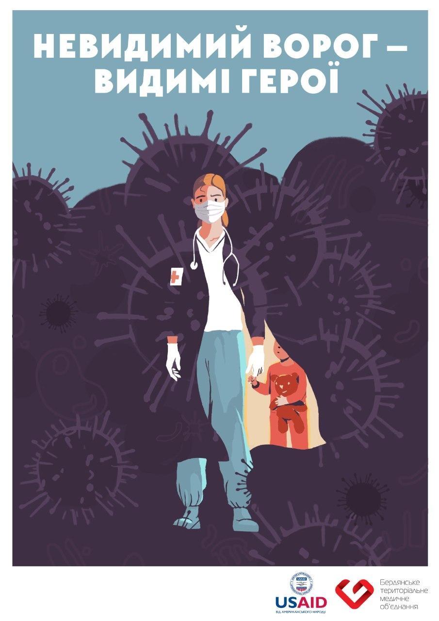 Лікарі —герої нашого часу: соціальна кампанія на замовлення Бердянського територіального медичного об'єднання (ВІДЕО) - фото №1