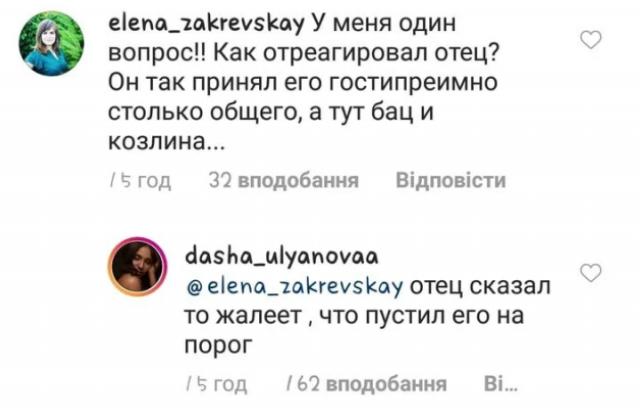 Холостяк-10: Даша рассказала, как ее отец отреагировал на разрыв с Максим - фото №2