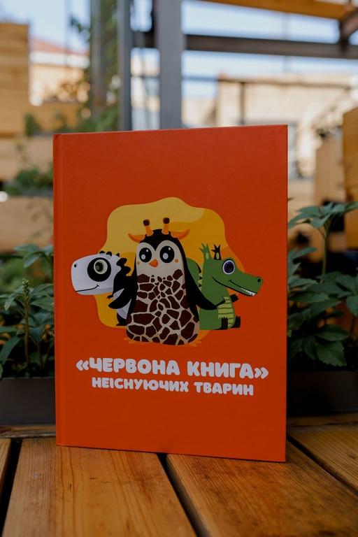 """В Украине издали """"Красную книгу несуществующих животных"""" - фото №2"""