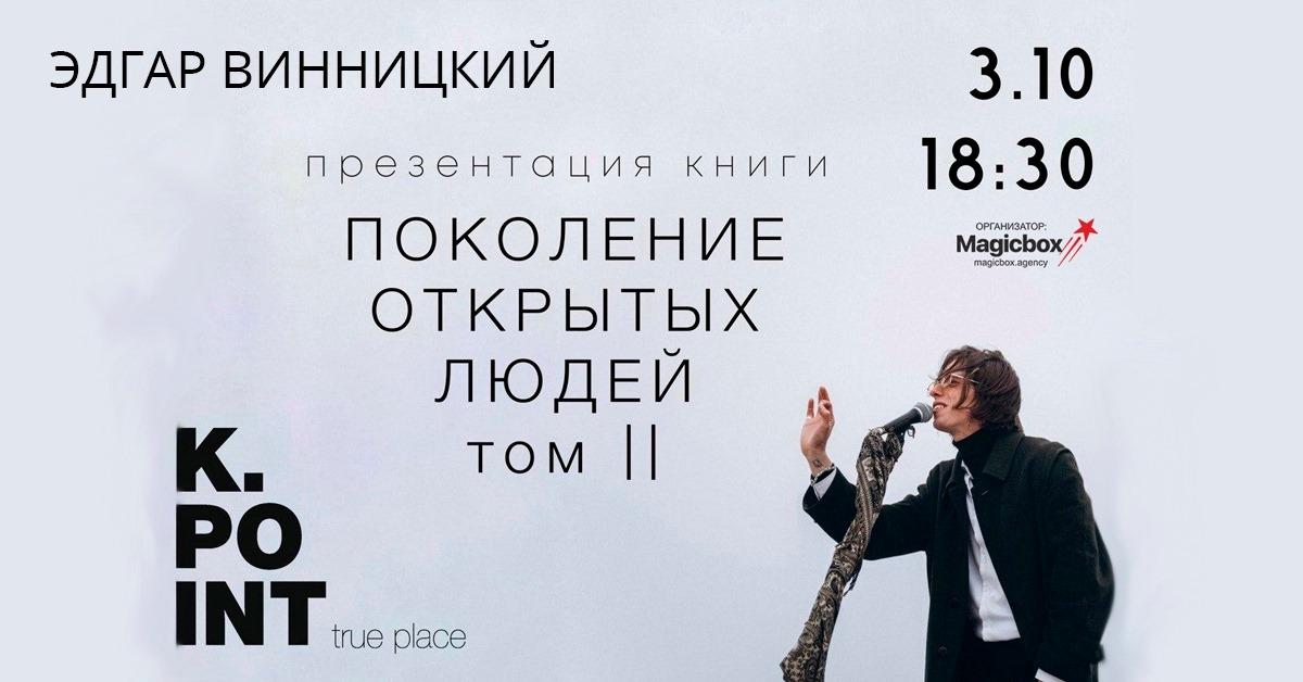 Куда пойти на выходных в Киеве: интересные события 3 и 4 октября - фото №1