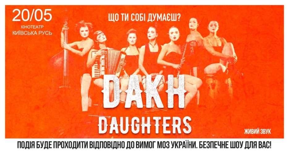 Куда сходить после карантина: самые яркие концерты в Киеве - фото №4