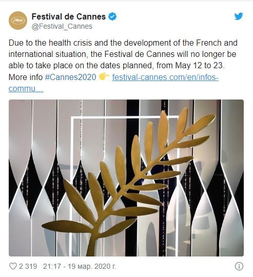 каннский кинофестиваль перенесли