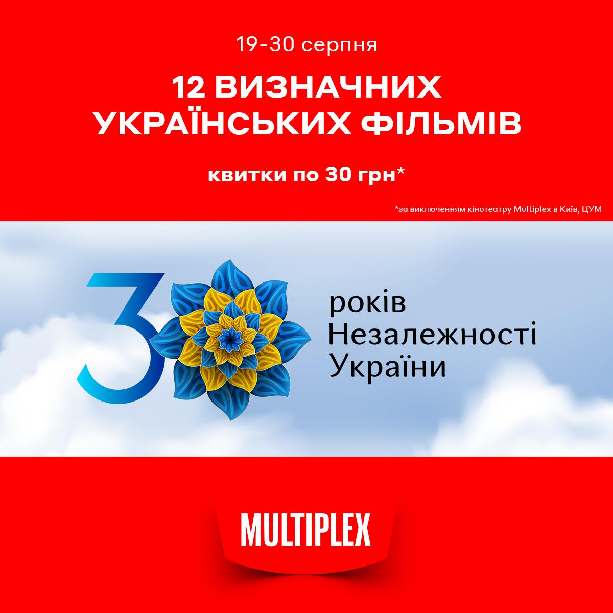 Куда пойти на День Независимости Украины в Киеве: интересные события 21, 22, 23 и 24 августа - фото №9