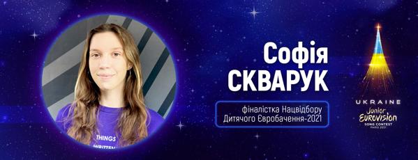 Дитяче Євробачення-2021: Суспільне оголосило 12 фіналістів Нацвідбору - фото №10