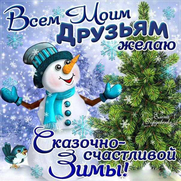 первый день зимы поздравления
