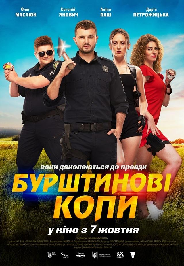 """""""Бурштинові копи"""": официальный трейлер и постер главной украинской комедии сезона - фото №1"""