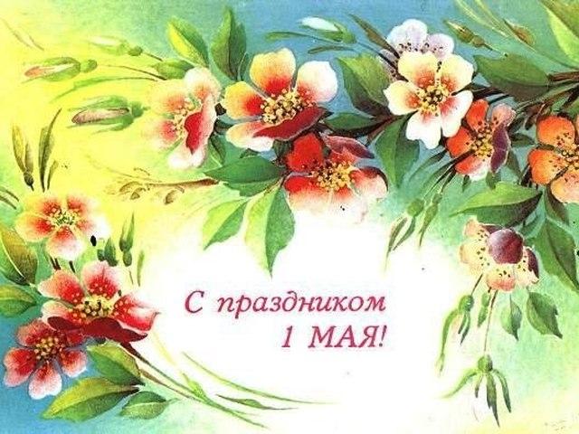 1 мая открытки и картинки