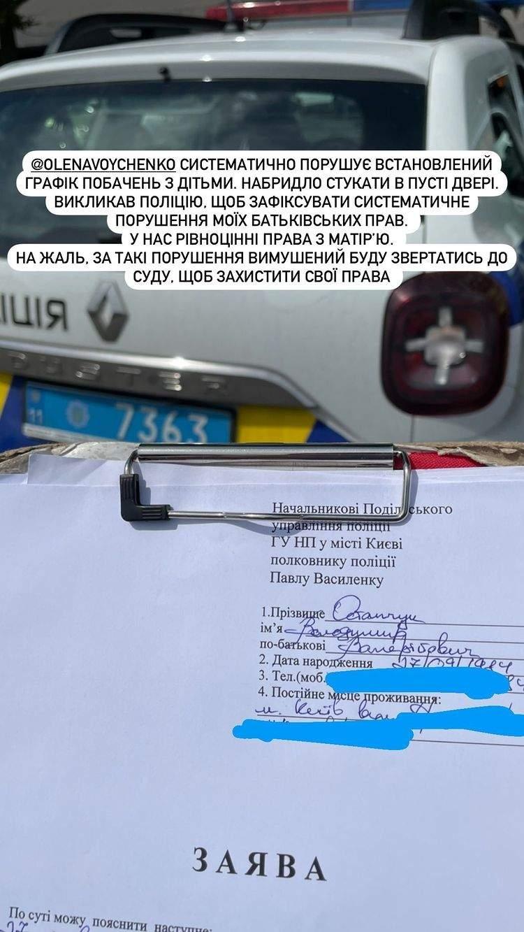 Не могут поделить детей: Владимир Остапчук написал заявление на экс-жену - фото №2